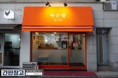 간판 창고「따순밥」✓ 고정형 어닝으로 간판을 제작하고, 그 밑에 같은 색상의 접이식 어닝을 배치... Cafe Interior Design, Cafe Design, Store Design, Interior Windows, Signage Design, Cafe Bar, Shop Signs, Restaurant Design, Cladding