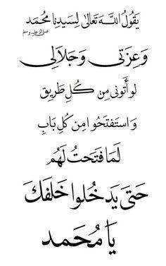 و عزتى و جلالي لو سلكوا الي كل طريق و استفتحوا من كل باب ما فتحت لهم حتى ياتوا خلفك