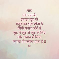 462 Best Hindi Poetry Images In 2019 Hindi Quotes Deep Thoughts