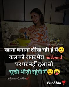 Good Thoughts Quotes, Funny Attitude Quotes, True Feelings Quotes, Attitude Quotes For Girls, Badass Quotes, Reality Quotes, Funny Quotes In Hindi, Cute Funny Quotes, Crazy Funny Memes