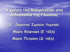 Η χρήση του Kidspiration στη Διδασκαλία της Γλώσσας> Weather, Weather Crafts