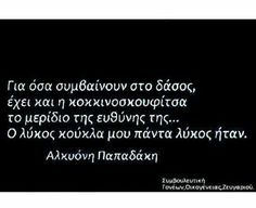 ✔ Greek Quotes, Live Love, Texts, Acting, Lyrics, Life Quotes, Romance, Cards Against Humanity, Wisdom