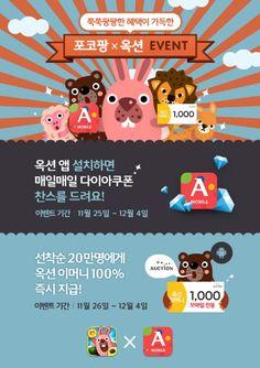 '옥션'과 '포코팡'이 만나면? 행운이 터진다! - 게임톡 Event Banner, Web Banner, Korea Design, Thing 1, Promotional Design, Event Page, Event Design, Branding Design, Web Design