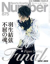 雑誌 Number バックナンバー(2/54) - Number Web - スポーツ総合雑誌ナンバー
