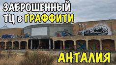 Заброшенный Торговый Центр в ГРАФФИТИ - Анталия - Сарысу - Antalya - Tur...