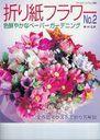 Flores en Origami - liruorigami - Picasa Web Albums