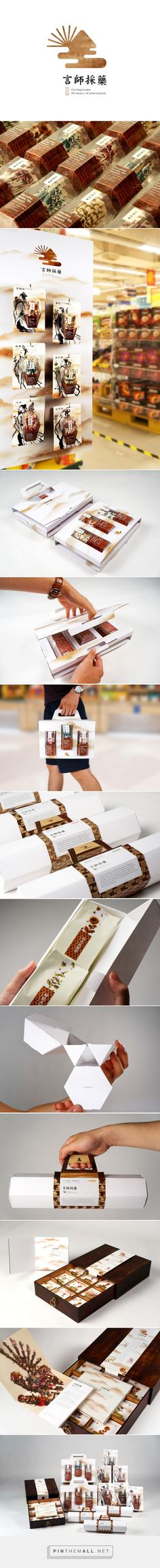 言師採藥 CAI YAO branding and packaging on on Behance curated by Packaging Diva PD. Hopes to inject new brand thinking, the traditional Chinese medicine prescription packaging innovation.