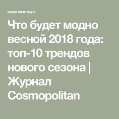 Что будет модно весной 2018 года: топ-10 трендов нового сезона   Журнал Cosmopolitan