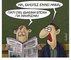Το νέο σκίτσο του Αρκά για τις πρόωρες εθνικές εκλογές – Fimotro Texts, Funny Pictures, Funny Quotes, Cute Animals, Notes, Comics, Fictional Characters, Greek, Awesome