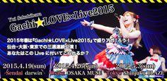ライブ情報◇『Gachi★LOVE×Live2015』2015年春は『Gachi★LOVE×Live2015』で盛りアガ↑ろう!