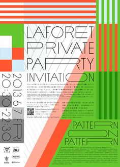 http://blog.furfurfur.jp/shop/wordpress/wp-content/uploads/2013/06/Laforet+Private+Party+INVITATION1.jpg                                                                                                                                                                                 もっと見る