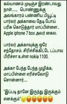 Tamil Jokes, Tamil Comedy Memes, Comedy Quotes, Me Quotes, Morning Greetings Quotes, Morning Quotes, Wife Jokes, Love Wife, Maths