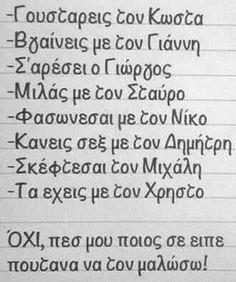 Greek Love Quotes, Texts, Lyrics, Funny Quotes, Jokes, Lol, Math Equations, Humor, Funny Phrases
