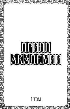 Чтение манги Принц Академии 1 - 1 Тайный Сад - самые свежие переводы. Read  manga a30c0d1fc