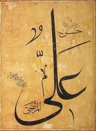 Image result for ali calligraphy