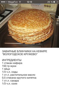 "Custard pancakes with kefir ""Vologda cr . - Fitness GYM- Заварные блинчики на кефире ""Вологодское кр… – Fitness GYM Custard pancakes on kefir ""Vologda cr … – # pancakes # Vologda # Custard # kefir # cr - Russian Desserts, Russian Recipes, Breakfast Recipes, Dessert Recipes, Good Food, Yummy Food, Delicious Dishes, Food Photo, Sweet Recipes"