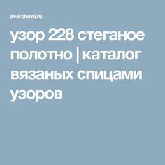 узор 228 стеганое полотно   каталог вязаных спицами узоров