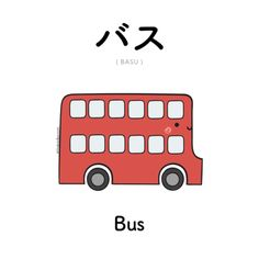 Japanese is a language spoken by more than 120 million people worldwide in countries including Japan, Brazil, Guam, Taiwan, and on the American island of Hawaii. Japanese is a language comprised of characters completely different from Cute Japanese Words, Learn Japanese Words, Japanese Quotes, Japanese Phrases, Study Japanese, Japanese Kanji, Japanese Culture, Learning Japanese, Japanese Language Lessons