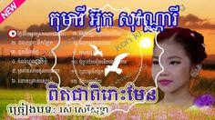 ពិរោះនាស់ kon khmer song Uk Sovannary song   កុមារី អ៊ុក សុវណ្ណារី ច្រៀ...