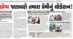 """In Today's #Ahmedabad Newspaper (Citybhaskar Page No.2)   #eChai #App Challenge2014 - winner App - """"U & I"""" (Team LetsNurture ),1st Runner up app - ifun & 2nd Runnerup app - Smrat Home NXC.   Thanks to all for your support! we put our winning app - """"U & I""""  on store very shortly.. stay tuned."""