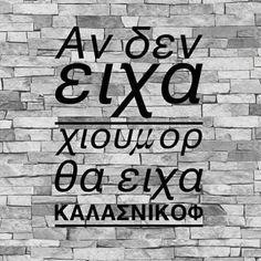 Out Loud, Life Is Good, Jokes, Humor, Funny, Greek, Husky Jokes, Humour, Life Is Beautiful