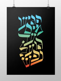 "Hebrew Lettering - ""הגיעו מים עד גועל נפש"" by Tal Maimon, via Behance"