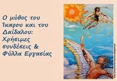 Δραστηριότητες, παιδαγωγικό και εποπτικό υλικό για το Νηπιαγωγείο: Ο μύθος του Ίκαρου και του Δαίδαλου: φύλλα εργασία... Mythology, History, Blog, Historia, Blogging