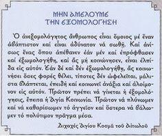 Λόγια Αγίων (ΚΤ) In God We Trust, Faith In God, Greek Quotes, Life Advice, Holy Spirit, Savior, Confessions, Forgiveness, Believe