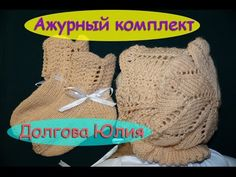 Glad you for visiting my page. I Dolgov Julia and my hobby - needlework. This channel is dedicated entirely needlework - this kni. Knit Baby Dress, Master Class, Baby Knitting, Needlework, Crochet Hats, Youtube, Tricot, Embroidery, Knitting Hats