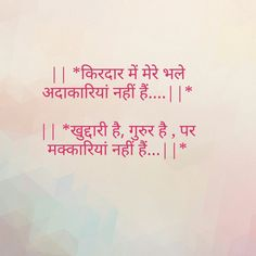 Awesome Sad God Quotes Hindi With Images - - Yahoo India Image Search results Shyari Quotes, Desi Quotes, Hindi Quotes On Life, People Quotes, Words Quotes, Motivational Quotes, Life Quotes, Inspirational Quotes, Strong Quotes