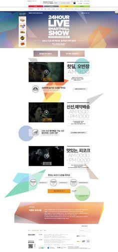 이벤트/쿠폰 > 이마트몰쇼! 도장3개... Web Design, Page Design, Layout Design, Graphic Design, Korean Design, Event Banner, Promotional Design, Event Page, Interactive Design