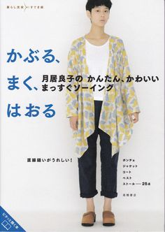 Simple Straight Sewing 'WRAPPER' by Yoshiko Tsukiori от KitteKatte