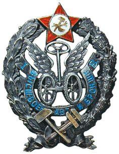 Знак Высшая военная школа автобронетехники
