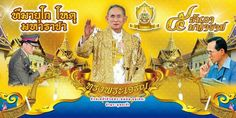 พ่อหลวงของชาวไทย Car Logo Design, Graphic Design, King Thailand, Poster Background Design, Thai Design, School Labels, Happy New Year 2019, Photoshop Cs5, Name Cards
