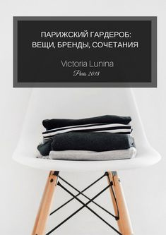 Базовый гардероб женщины — это какой-то священный грааль современной моды, о котором написано столько, что голова идет кругом. На разных сайтах и в блогах снова и снова перепечатывают заветный список вещей, из которых состоит женский базовый гардероб, и от просмотра которого нападает зевота – вечная юбка-карандаш, майка-рубашка-брюки и все вот это вот, набившее оскомину… Но …