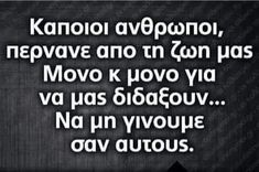 Funny Greek Quotes, Bad Quotes, Smart Quotes, Wisdom Quotes, Words Quotes, Life Quotes, Funny Quotes, Sayings, Big Words