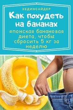 Сколько Дней Можно Сидеть На Банановой Диете. Банановая диета – от олимпийского диетолога
