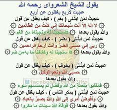 Duaa Islam, Islam Hadith, Islam Quran, Alhamdulillah, Arabic Quotes, Islamic Quotes, Little Prayer, Coran Islam, Islamic Dua