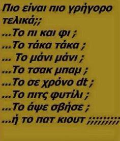 Ένας λαός που βιάζεται; Ή μήπως παει λάου-λάου, αργά τα ζα, αγάλι-αγάλι, με το πάσο του, χαλαρά, πιο αργά κ απ την καθυστέρηση και ώσπου να σηκώσει το ενα πόδι εχει σαπίσει το άλλο;;; Greek Memes, Funny Greek Quotes, Funny Signs, Funny Jokes, Bring Me To Life, King Quotes, Funny Statuses, Minions Quotes, Just For Laughs