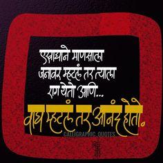 Marathi Quotes, Hindi Quotes, Me Quotes, Motivational Quotes, Marathi Calligraphy, Attitude Status, Beautiful Girl Photo, Girl Photos, Gifs