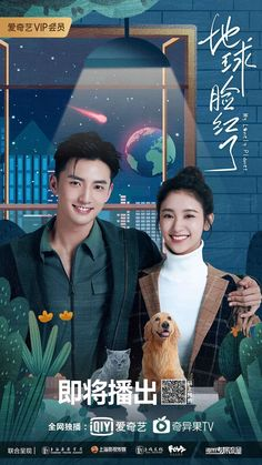 My Lonely Planet Chinese Drama / Genres: Comedy, Romance, Fantasy / Episodes: 24 Taiwan Drama, Drama Korea, Sad Movies, Series Movies, Lonely Planet, Kdramas To Watch, Motivation Movies, New Korean Drama, Chines Drama