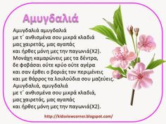 Παιδικές Πινελιές!!!: Αμυγδαλιά Spring Is Here, Spring Time, Spring Activities, Spring Crafts, Kindergarten, Projects To Try, Greek, Winter, Blog