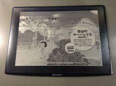春山町サーバンツ 第2巻 販売告知 デスクウインド 卓上広告