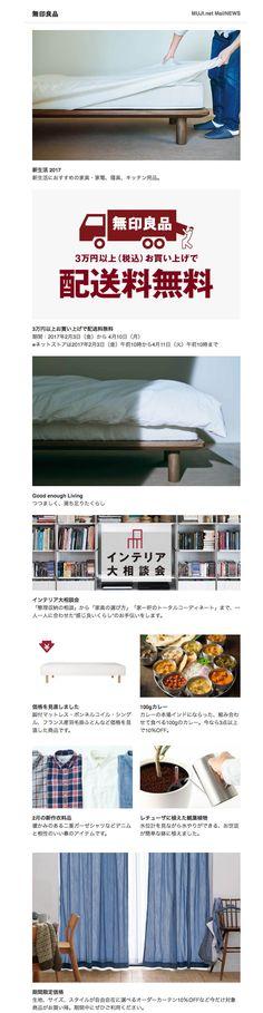 muji2_mailmagazine