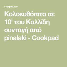 Κολοκυθόπιτα σε 10' του Καλλίδη συνταγή από pinalaki - Cookpad