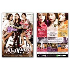 Venus Talk Movie Poster 2014 Jung-hwa Uhm, So-ri Moon, Min-su Cho, Jae-yoon Lee