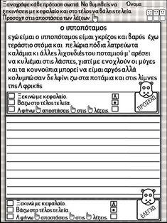 Μαθαίνω να γράφω κείμενα. Μια διδακτική πρόταση παραγωγής γραπτού λόγ… Primary School, Math Equations, Education, Words, Upper Elementary, Onderwijs, Learning, Elementary Schools, Horse