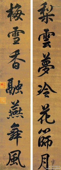 雍正 書法對聯  Yongzheng Emperor