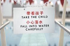 Funny Sign - Chinglish Translation - Fall into Water Carefully