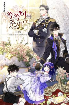 Chica Anime Manga, Anime Couples Manga, Manga Josei, Cute Anime Coupes, Manga English, 8bit Art, Familia Anime, Romantic Manga, Manga Collection